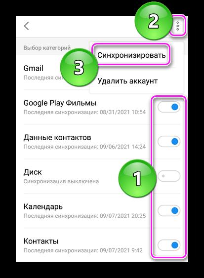 Синхронизация данных с Google-аккаунтом