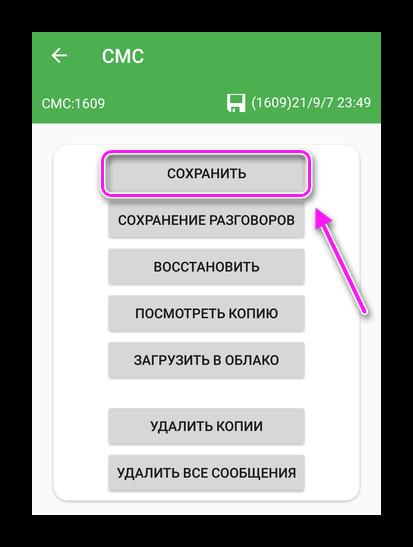 Сохранить резервную копию СМС