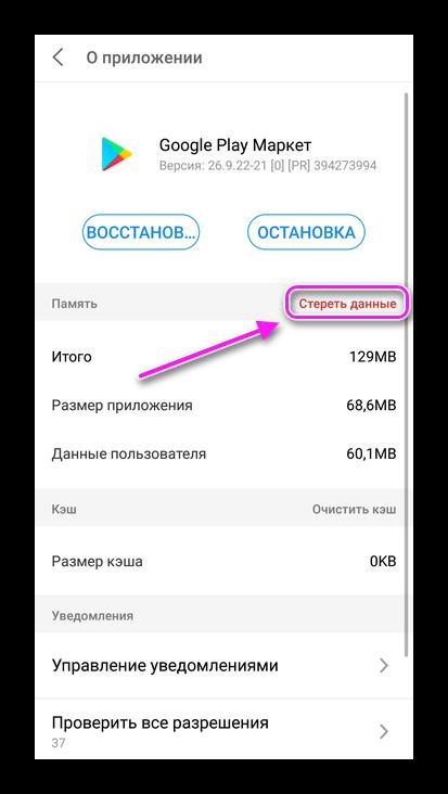 Стереть данные Google Play