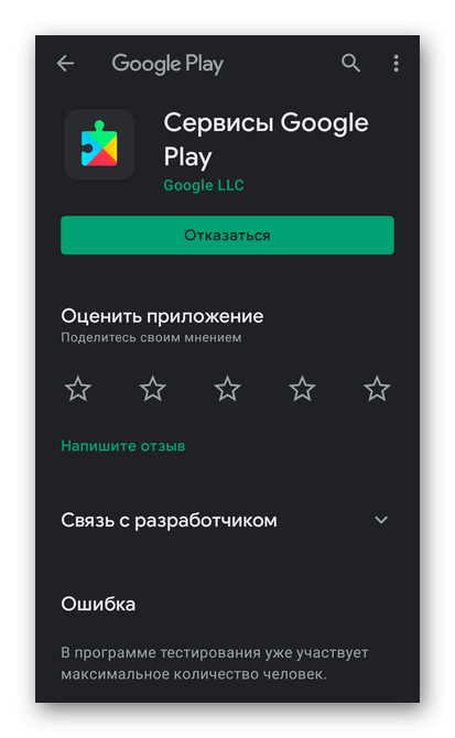 Страница сервисов в Play Маркет