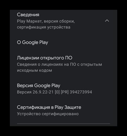 Сведенья о Google Play