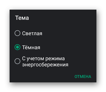 Тема интерфейса