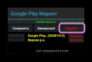 Удаление Play Маркет из Titanium Backup