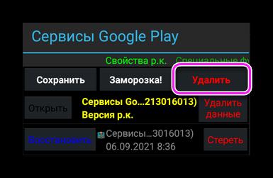 Удаление сервисов Гугл