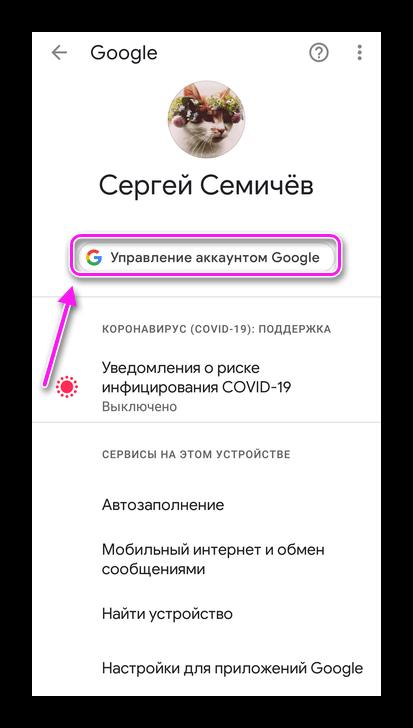 Управление аккаунтом Google