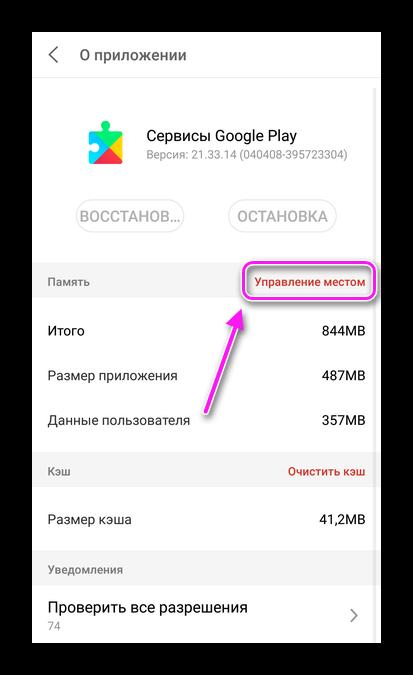 Управление местом в Сервисах Google Play