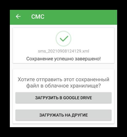 Успешное сохранение данных