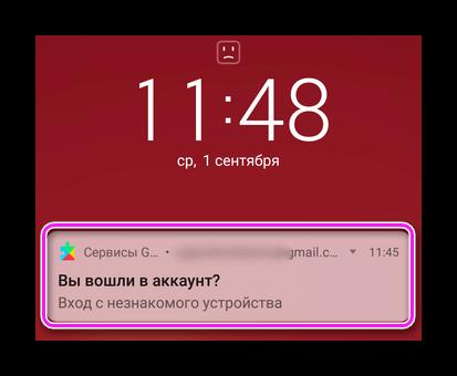 Уведомление о входе в аккаунт с другого устройства