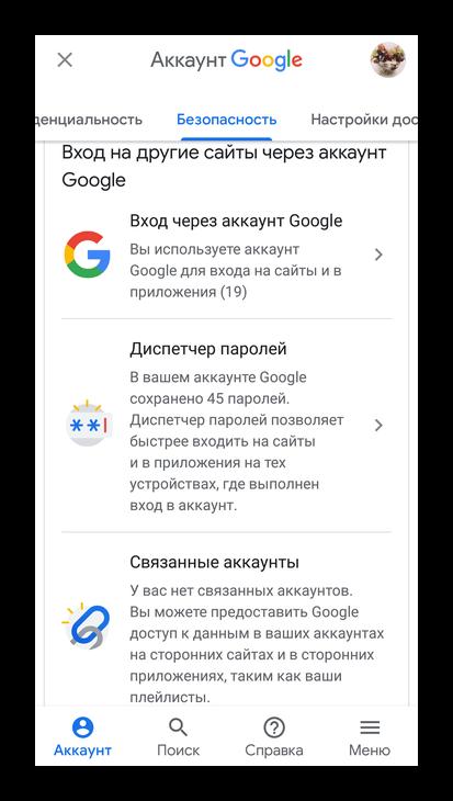 Вход на другие сайты через аккаунт Google
