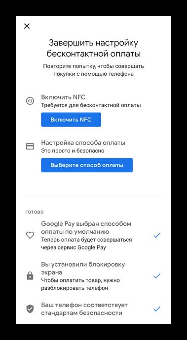 Включение NFC и другие параметры