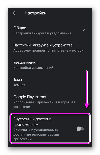 Внутренний доступ к приложениям