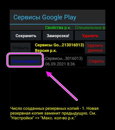 Восстановление Сервисов Гугл