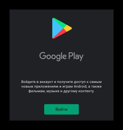 Войти в Google Play
