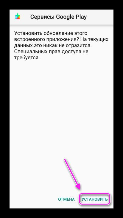 Запуск установки Гугл Сервисов