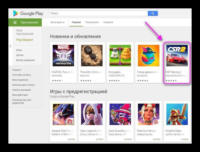 Google Play на ПК