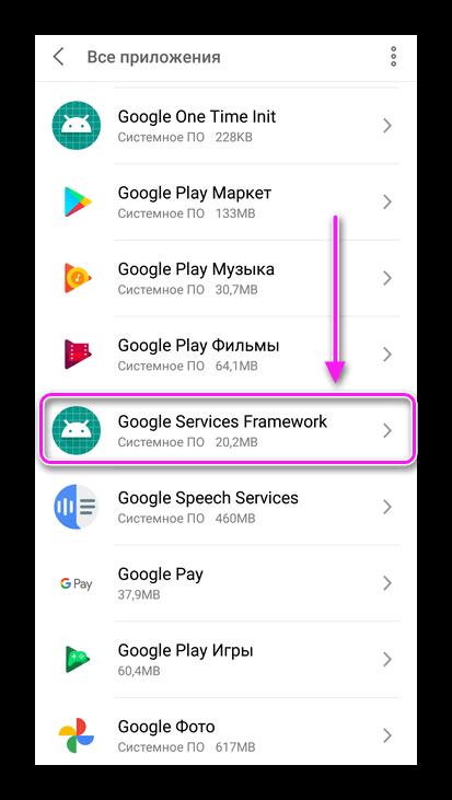Google Services Framework в списке приложений