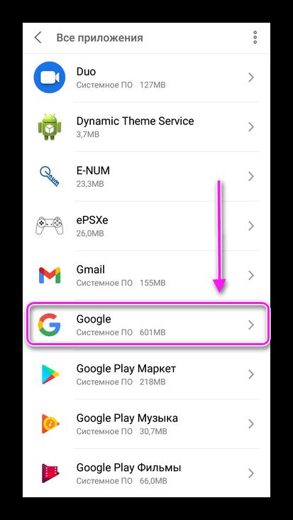 Google в списке приложений