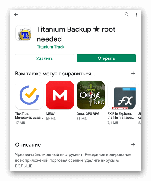 Titanium Backup в магазине приложений