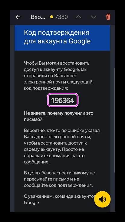 Код подтверждения для аккаунта Google