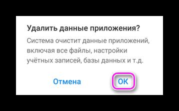 Подтвреждение удаления данных Google Play
