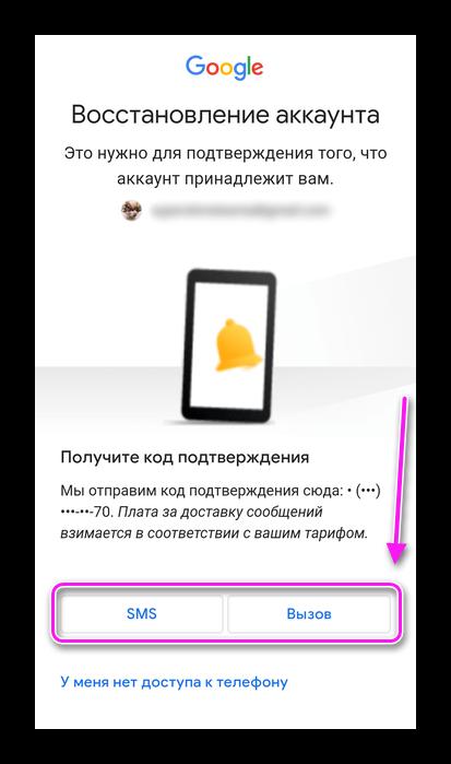 Получения кода по SMS или через звонок