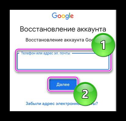 Вход в Google через браузер