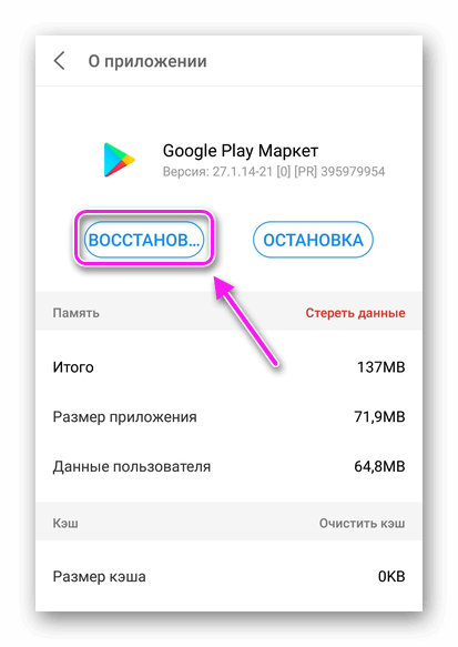 Восстановление Google Play