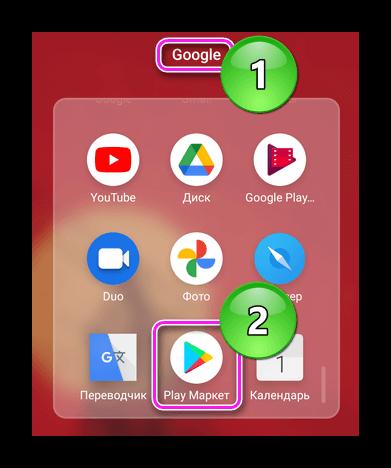 Play Маркет в папке Google
